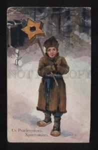 052815 RUSSIAN Type CHRISTMAS Carnival Vintage Color PC