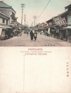 JAPAN MATSUKAGECHO-DORI ANTIQUE POSTCARD