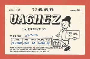 QSL AMATEUR RADIO CARD – YESSENTUKI, RUSSIA, USSR – 1980
