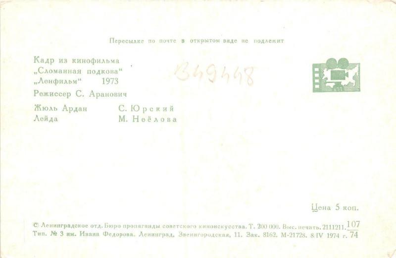 B49448 S Urski and M Nelova in Slomannaya Podkova Couple   movie star