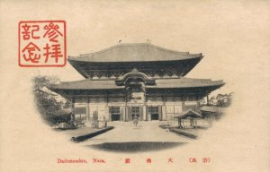 Japan Daibutsuden Nara 03.78