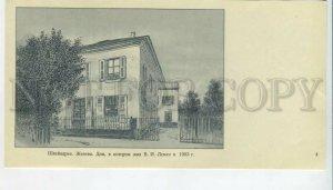 3169156 LENIN Watermark GENEVA by ADRIANOV old 1970 RARE #4