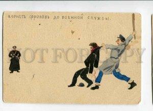 3092122 1905 RUSSIAN REVOLUTION PROPAGANDA Cornet Frolov RARE