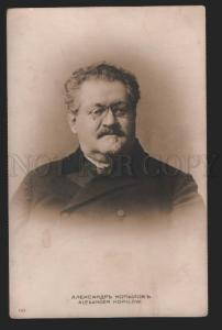 116959 KOPYLOV Russian COMPOSER & violinist Vintage PHOTO RARE