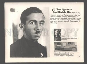 083100 Gaza commissioner armored train Vintage photo POSTER