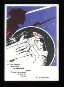 134023 1967 USSR SPACE Artist DOLGORUKOV old postcard