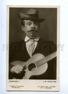 193812 MOSKVIN Russian DRAMA Actor GUITAR Vintage photo PC