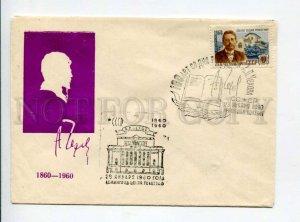 297778 USSR 1960 year writer Anton Chekhov silhouette COVER