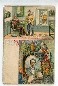 426217 ART NOUVEAU Memory of CHEKHOV Writer Vintage RUSSIA #5
