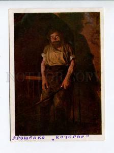 271431 RUSSIA Yaroshenko stoker 1930 year Tretyakov Gallery PC