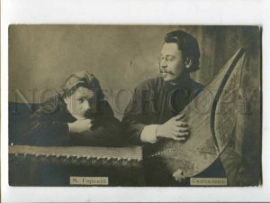 3117043 GORKY & SKITALETC as musician WRITER Vintage PHOTO RARE