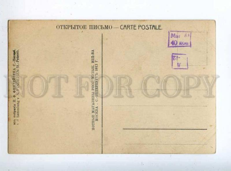 225316 RUSSIA PAUL Blaramberg composer music shop old postcard