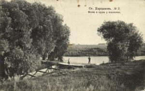 ukraine russia, KHARTSYZK Харцызск, Bridge and Pond of Water Tower 1907 Postcard