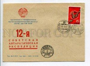 408786 1966 12th Antarctica station Molodozhnaya Japanese expedition JARE8