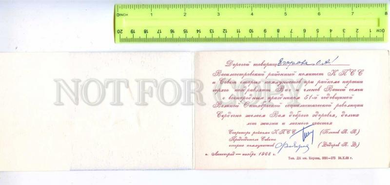 213488 Kuzmin OCTOBER REVOLUTION PROPAGANDA embossed folding