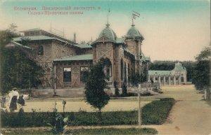 Russia - Yessentuki institute Russian Postcard 03.75