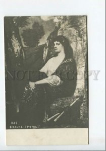 3185656 Euterpe BELLE Muse w/ DEER by BOCKLIN Vintage PC