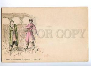 168953 PUSHKIN Tale of Golden Cockerel by E.SH. vintage Rus #2
