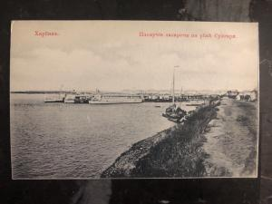Mint Harbin China RUSSIA RPPC Postcard The SeaPort View