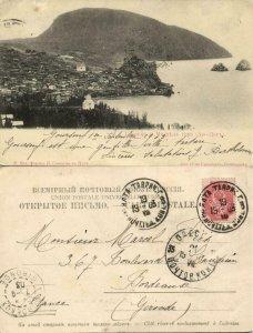 ukriane russia, AYU-DAG Аю-Даг, Crimea, Gurzuf and Bear Mountain (1903) Postcard