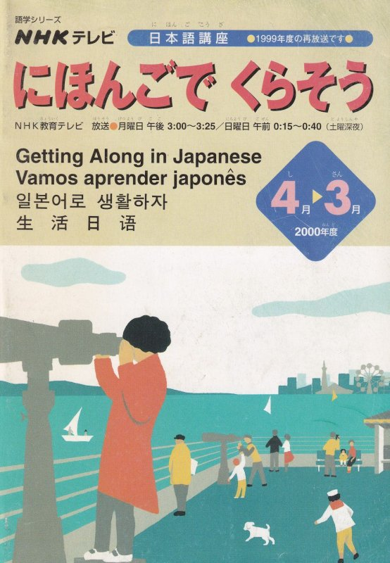 NHK Terebi Getting Along In Japanese Learn 1999 TV Show Series Rare Study Book