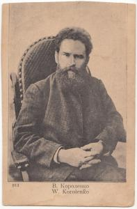 W. Korolenko, Vladimir Korolenko, unused Postcard