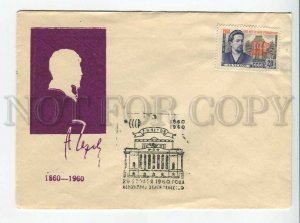 436755 USSR 1960 year writer Anton Chekhov silhouette COVER