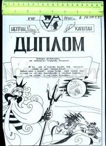 230769 Soviet Antarctic Station Molodezhnaya diploma