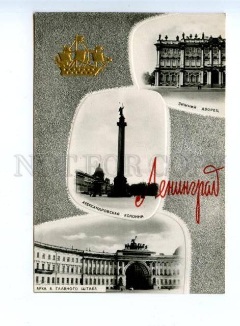 143163 Russia LENINGRAD by Nepomnyaschy OLD collage PC
