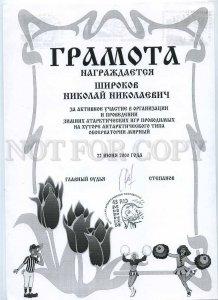 230808 Soviet Antarctic Station Mirniy diploma polar sport