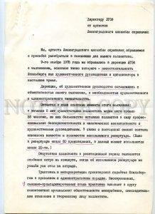 434755 1975 complaint letter collective Violin Ensemble director Shpilberg