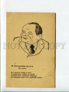 3085597 SKOROBOGATOV Russia DRAMA Theatre ACTOR Vintage Cartoon