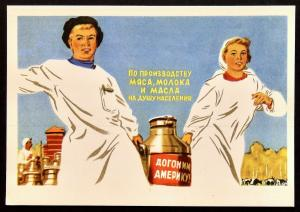 350098 SOVIET Poster Catch Up With America! PROPAGANDA VTG Russian p/card 1961