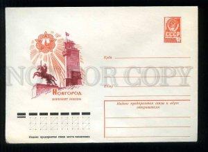 278019 USSR 1977 year Zaitsev Zaytsev Novgorod Victory Monument postal COVER