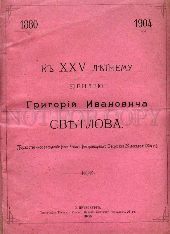 130498 Greetings Meeting to SVETLOV Russian Veterinary Society