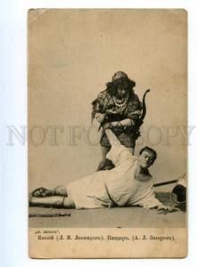 139185 ZAGAROV & LEONIDOV Russian DRAMA Theatre Actor Vintage