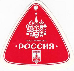 RUSSIA POCCNR HOTEL ROSSIA VINTAGE LUGGAGE TAG