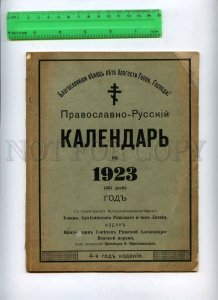182783 Orthodox Russian CALENDAR 1923 year 46 pages