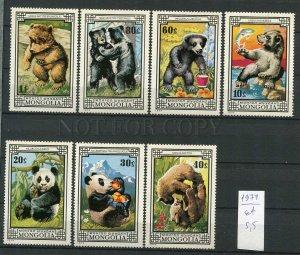 266317 MONGOLIA 1974 year stamps set PANDA BEARS