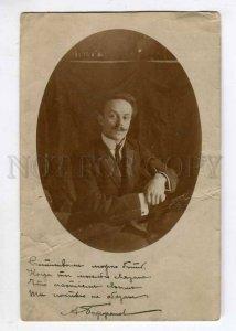 299352 BOZHERYANOV Russian PAINTER Vintage AUTOGRAPH w/ Poem