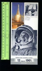 230043 USSR 1987 SPACE Gagarin first manned flight postcard