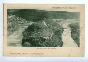 191945 Veliko Tarnovo BULGARIA Trnovo Vintage postcard