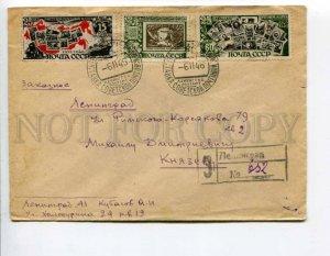 294446 USSR 1946 postmark Exhibition Soviet Postage Stamps registered Leningrad