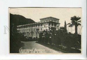 3163616 Abkhazia NEW ATHOS Psyrtskha Novy Afon SANATORIUM OLD