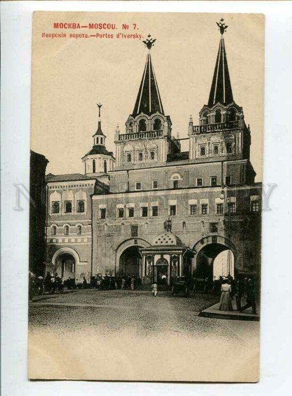 3137795 Russia MOSCOW Iberian Gate - Iversky Gate Vintage PC