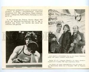 136077 Yuri VAULIN Soviet BOXER Boxing FACSIMILE old pc