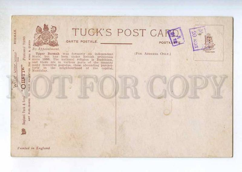 247201 BURMAH Ananda Pagoda Pagan Vintage Tuck postcard