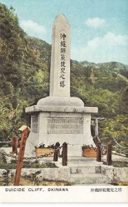 SUICIDE CLIFF Okinawa, Japan Memorial WWII? c1940s Vintage Postcard