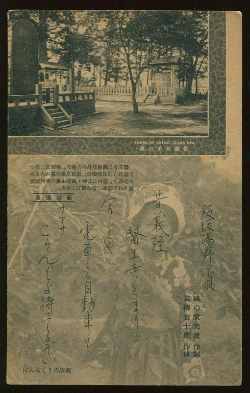 Early Japan  Postcard Tombs of Satos Izaka Spa B3969