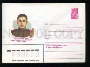 d280439 USSR 1982 Kravchuk WWII Hero Soviet Union Georgy Iosifovich Turukhanov